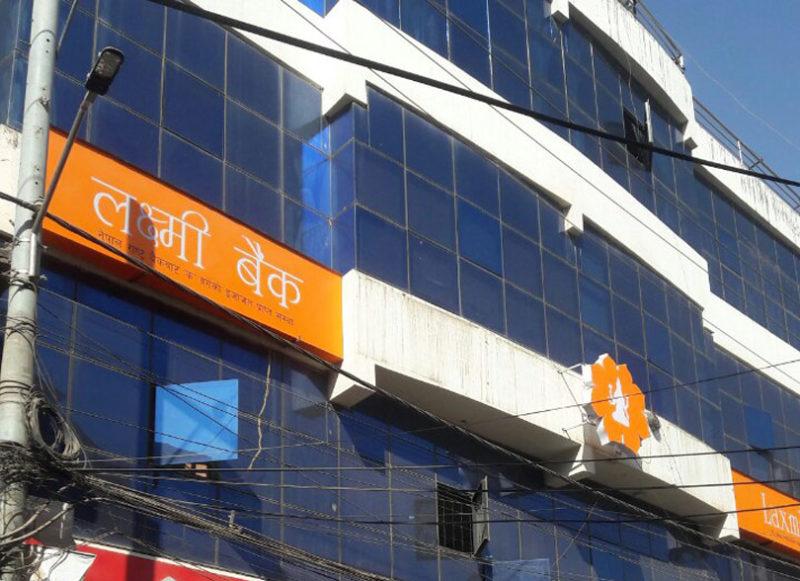 लक्ष्मी बैंकको बोनस शेयर सूचिकृत